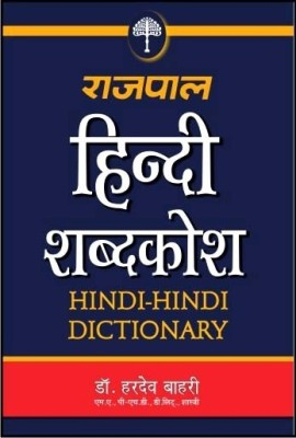 RAJPAL HINDI SHABDAKOSH (DICTIONARY) (Hindi) Rajpal & Sons Edition price comparison at Flipkart, Amazon, Crossword, Uread, Bookadda, Landmark, Homeshop18