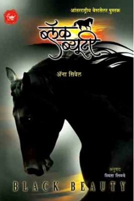 Buy Black Beauty (Marathi): Book