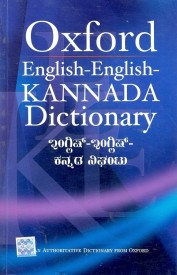 online oxford dictionary english to tamil free download