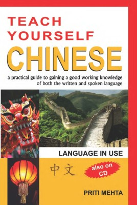 Teach Yourself Chinese price comparison at Flipkart, Amazon, Crossword, Uread, Bookadda, Landmark, Homeshop18