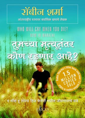Who Will Cry When You Die Marathi