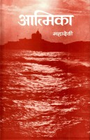 Aatmika (Hindi): Book