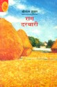 Raag Darbari (Hindi): Book