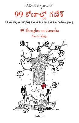Buy 99 Thoughts on Ganesha (Telugu) 1st Edition: Book