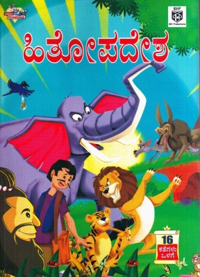 Buy Hithopadesha: Regionalbooks