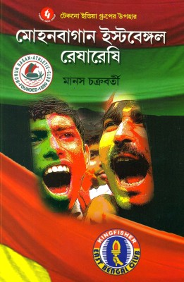 Buy Mohun Bagan-East Bengal Reshareshi: Regionalbooks