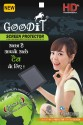 Goodit SG/CL/SA Clear Screen Guard For Samsung Galaxy Note 10.1 N8000